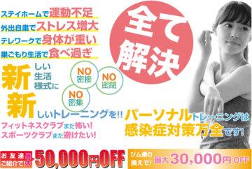 駒沢大学パーソナルジムのキャンペーン