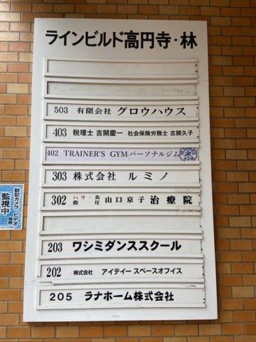 TRAINER'S GYM 高円寺店