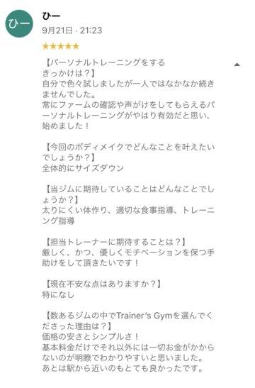 《クチコミ》高円寺パーソナルジムの画像