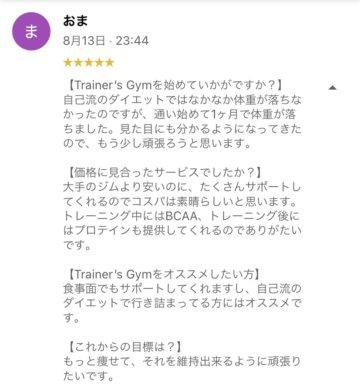 高円寺 パーソナルジム クチコミ