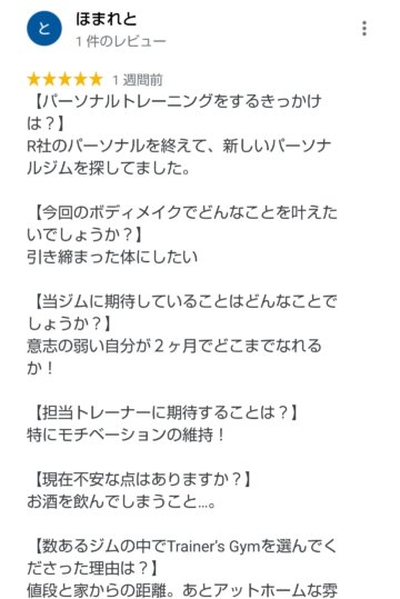 《クチコミ》江古田パーソナルジムの画像