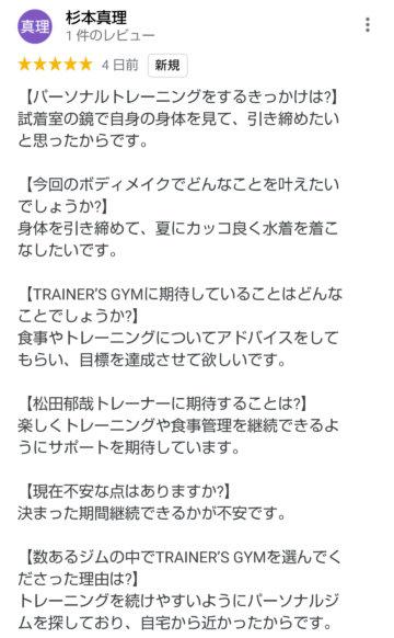江古田 パーソナルジム クチコミ