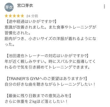 駒沢大学 パーソナルジム クチコミ