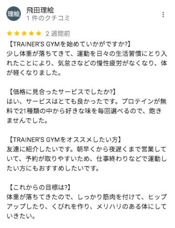 曙橋 パーソナルジム クチコミ