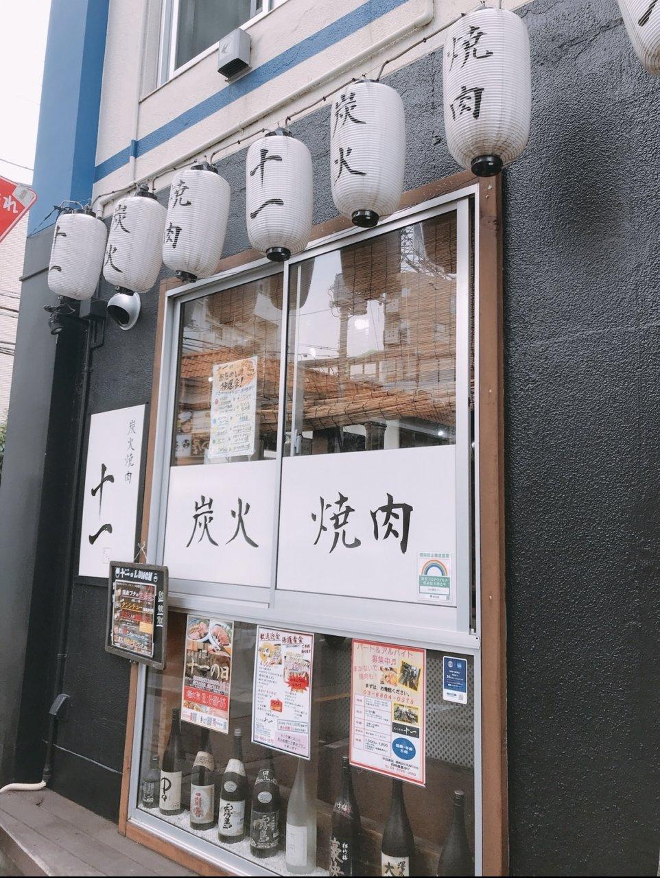 トレーナーおすすめ駒沢大学駅焼肉店『炭火焼肉十一』(ダイエット専門駒沢大学パーソナル ジム)の画像