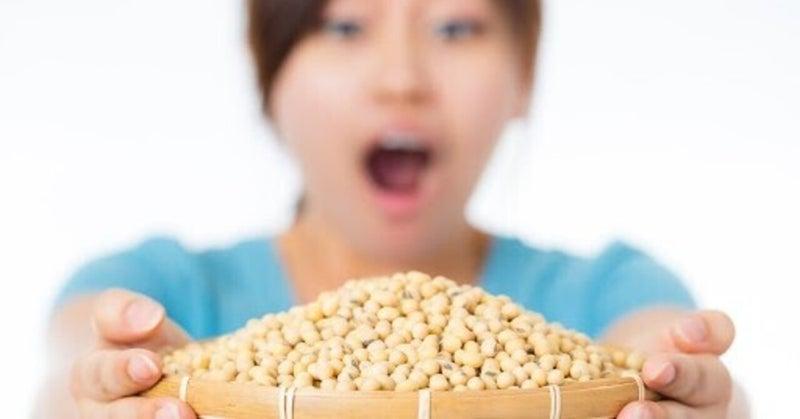 大豆って痩せるの?(ダイエット専門 都立大学パーソナル ジム) の画像