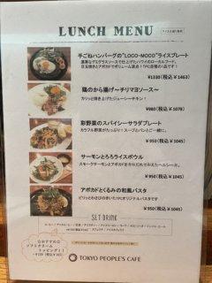 駒沢大学のカフェメニュー