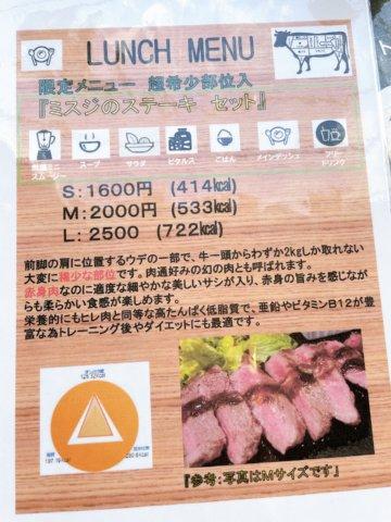 駒沢大学のランチ